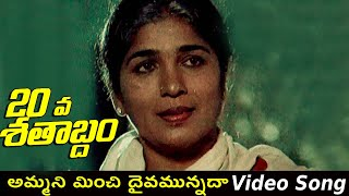 Ammanu Minchi Daiva Munnada | 20వ శతాబ్దం Movie Song | Santosh Online Movies