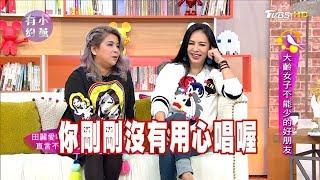田麗、傅薇 大齡女子不能少的好朋友 小燕有約 20180126 (完整版)