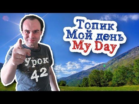 Урок английского 42 Топик Мой день My Day. Полезная лексика