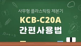 KCB-C20A플라스틱링 제본기 사용방법