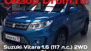 Suzuki Vitara 2016 1.6 (117 л.с.) 2WD AT GL+ - видеообзор