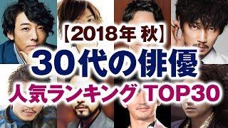 【2018年秋】30代の俳優 人気ランキング TOP30【イケメン】