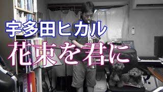 Gambar cover Hanataba o Kimi ni (Utada Hikaru) Soprano Saxophone Cover (Toto Neechan)