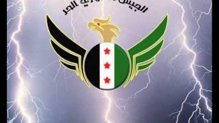 اغنية الجيش السوري الحر ... منتصرون باذن الله