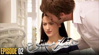 Ishq E Mamnu | Episode 2 | Turkish Drama | Nihal And Behlul | Best Pakistani Dra