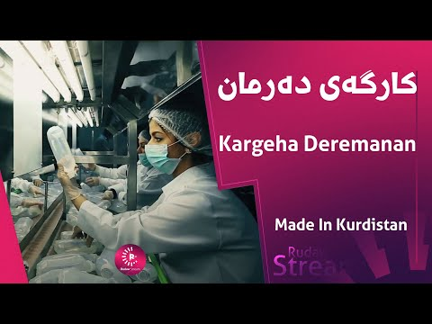 Made in Kurdistan - Pioneer for Pharmaceutical Industries