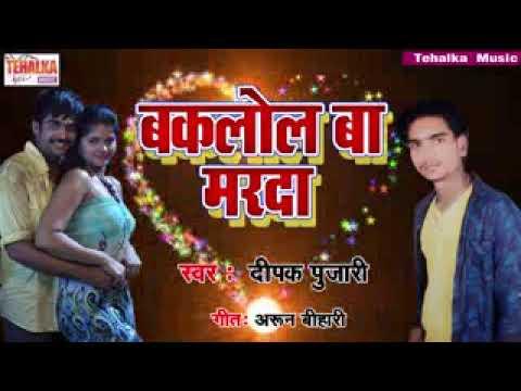 GenYoutube net 2018 Super Hit Song      Baklol Ba Marda  Deepak Pujari Hit Bhojpuri Song