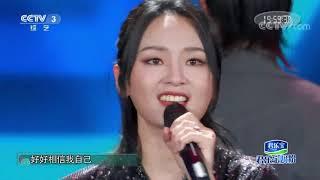 [端午道安康]歌曲《相信自己》 演唱:周笔畅| CCTV综艺