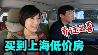 44上海中低收入家庭是怎么买房的?去看亲戚的新家喽!【上海Shanghai】