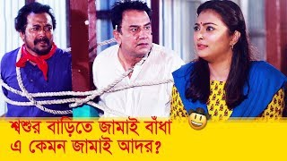 শ্বশুর বাড়িতে জামাই বাঁধা এ কেমন জামাই আদর? হাসুন আর দেখুন- Bangla Funny Video - Boishakhi TV Comedy