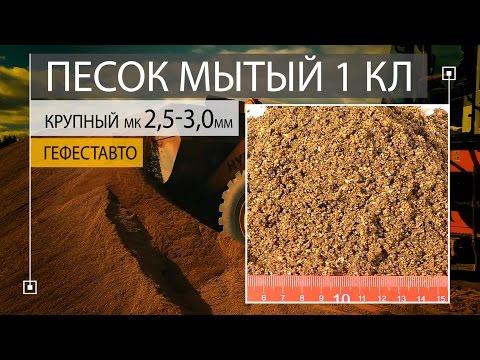 ПЕСОК МЫТЫЙ 1 класса КРУПНЫЙ модуль крупности 2,5-3,0 мм. ГОСТ 8736-2014  Мытый песок.
