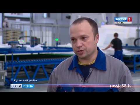 В Кузнецке готовится к открытию крупнейший в Европе «поролоновый» завод