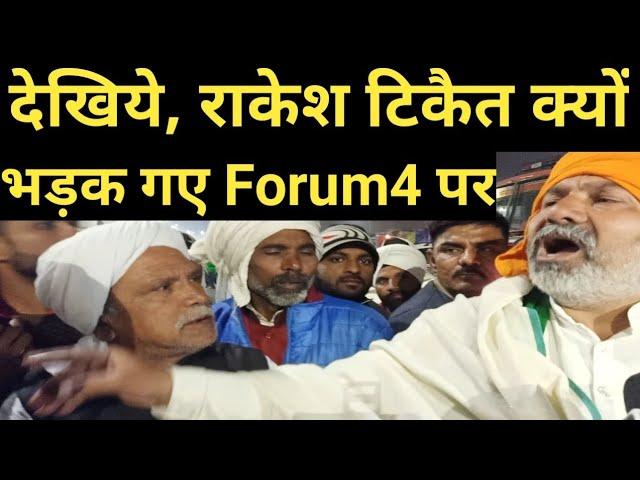 Rakesh Tikait को आया गुस्सा, देखिये क्यों बातचीत के दौरान Forum4 पर भड़क गए?