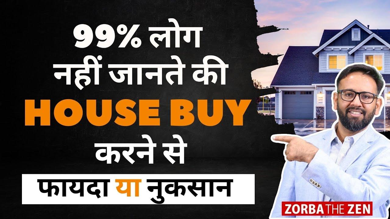 घर खरीदने से पहले इसे जरूर देखें चौंकाने वाला सच ..| Home Loan Trap | Bank Loan Trap | Zorba The Zen