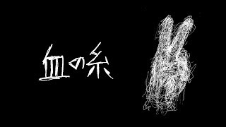 【初音ミク】血の糸【オリジナル曲】