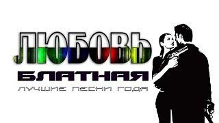 ЛУЧШИЙ БЛАТНОЙ ШАНСОН СБОРНИК 2018 ШИКАРНЫЕ ПЕСНИ