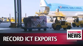 Korea's ICT exports hit record high of US$ 220.4 bil. in 2018