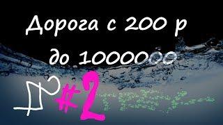 ДОРОГА К МИЛЛИОНУ С 200 рублей до 1000000 ТОП 3 СТРАТЕГИИ ДЛЯ БИНАРНЫХ ОПЦИОНОВ заработок в инете