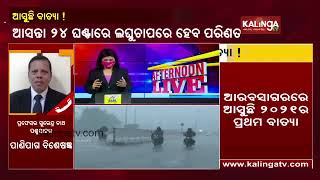 Discussion Over Formation Of Cyclone 'Tauktae' Over Arabian Sea On May 15    KalingaTV