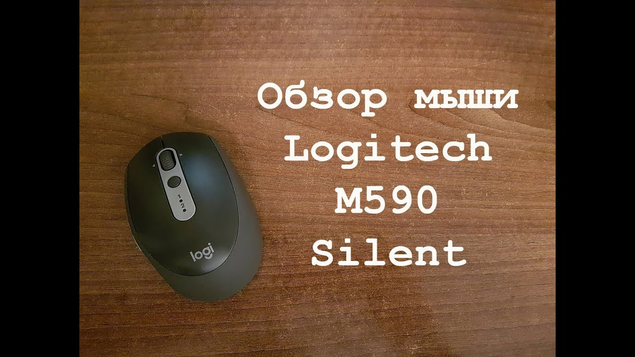 Logitech M590 Silent Youtube Multi Device Wireless Mouse M 590
