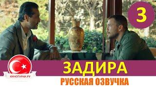 Задира 3 серия на русском языке (Фрагмент №1)