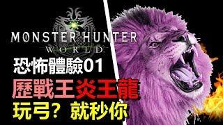 【MHW 】歷戰王 - 炎王龍 | 我在挑戰太陽伯伯 -  但我不是后羿 【Monster Hunter: World  魔物獵人 世界 | PS4 PC 中文 Gameplay 】