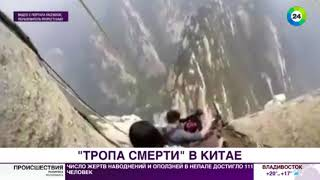 Экстремалы сняли спуск по самой опасной тропе в мире - МИР24