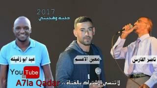 دحيه. ناصر الفارس ومعين الاعسم و عبد ابو زغيله