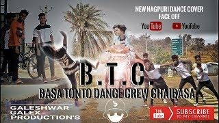 B.T. (BASA TONTO) DANCE CREW CHAIBASA ||NEW_SADRI_DANCE_VIDEO_2018_CHAND_SE_CHURAI_LEBO_CHANDNI