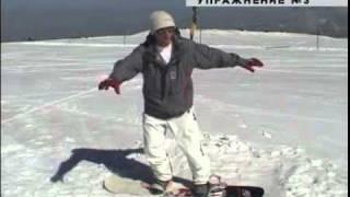 Обучение на сноуборде. Урок 3