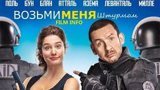 Возьми меня штурмом (2016) Трейлер к фильму (Русский язык)