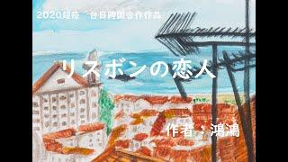 2020超疫台灣‧日本跨國合作作品《里斯本的情人》(無華語文字版)