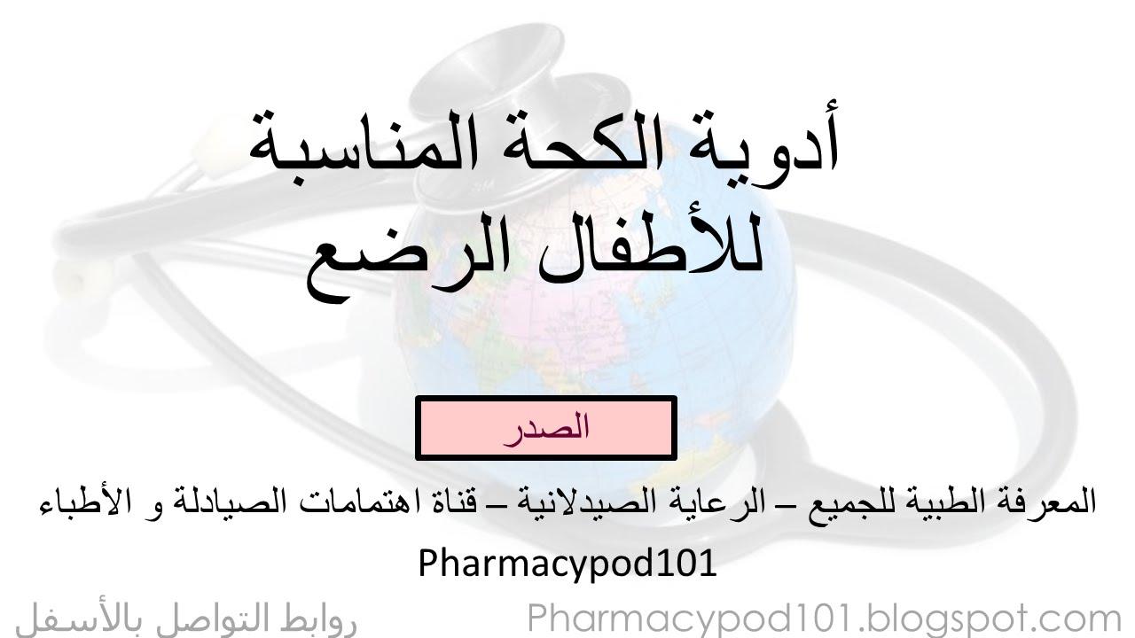 أدوية الكحة المناسبة للأطفال الرضع نونو 1608 Infant Cough