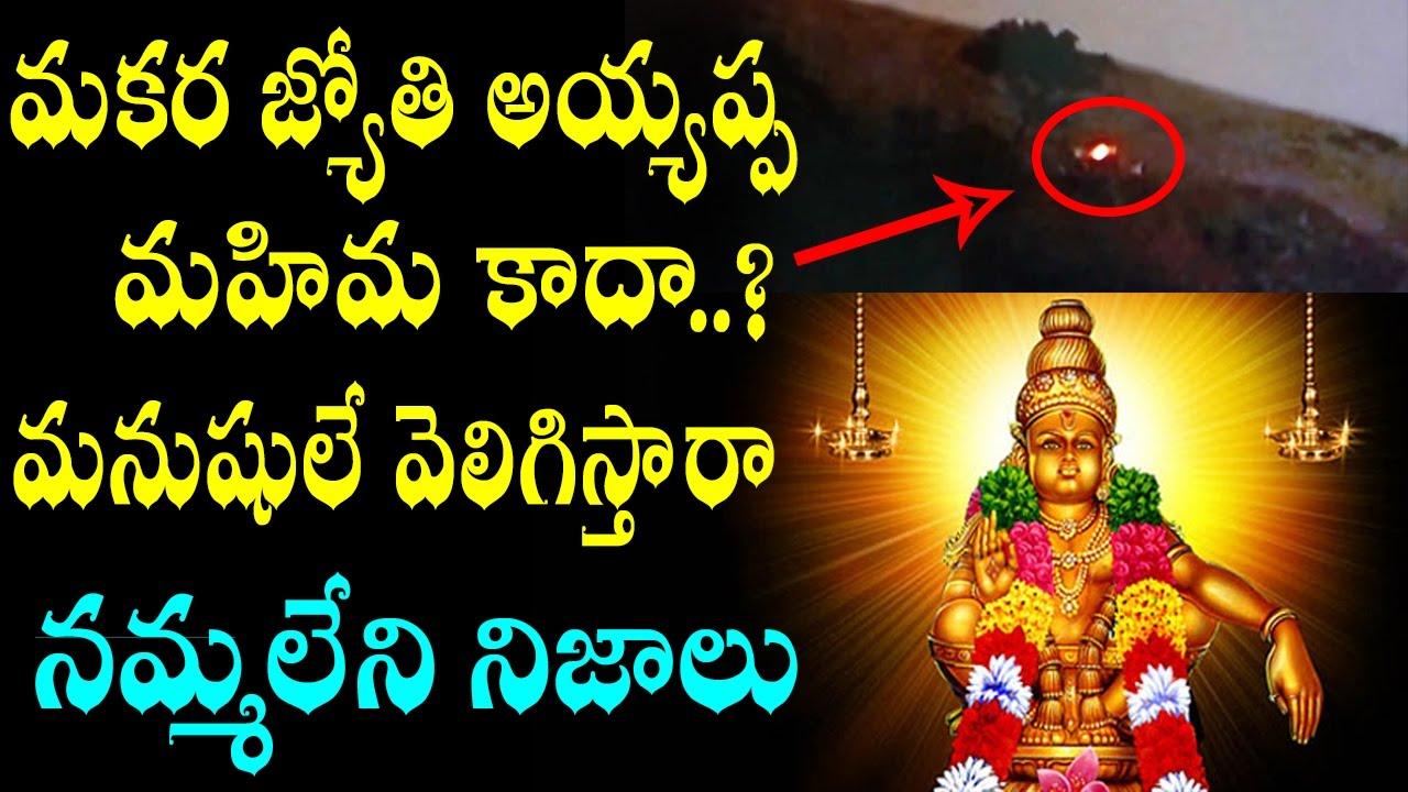 Makara Jyothi Shocking Truth Revealed Sabarimala Makaravilakku