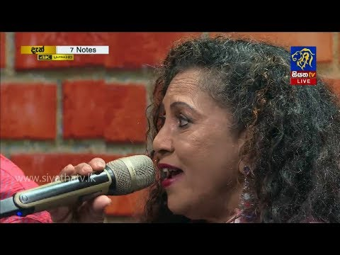 Indunil Mini Keta ( Ruwan mali ) | Christine Gunawardena | 7 NOTES | Siyatha TV | 29 - 06 - 2019