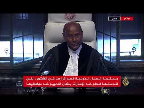 -العدل الدولية- تصدر قرارا لصالح قطر بدعواها ضد الإمارات  - نشر قبل 2 ساعة