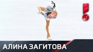 Короткая программа Алины Загитовой. Чемпионат Европы по фигурному катанию