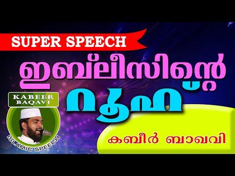 ഇബ് ലീസിന്റെ റൂഹിന്റെ ശക്തി... Ahammed Kabeer Baqavi New 2016   Latest Islamic Speech In Malayalam