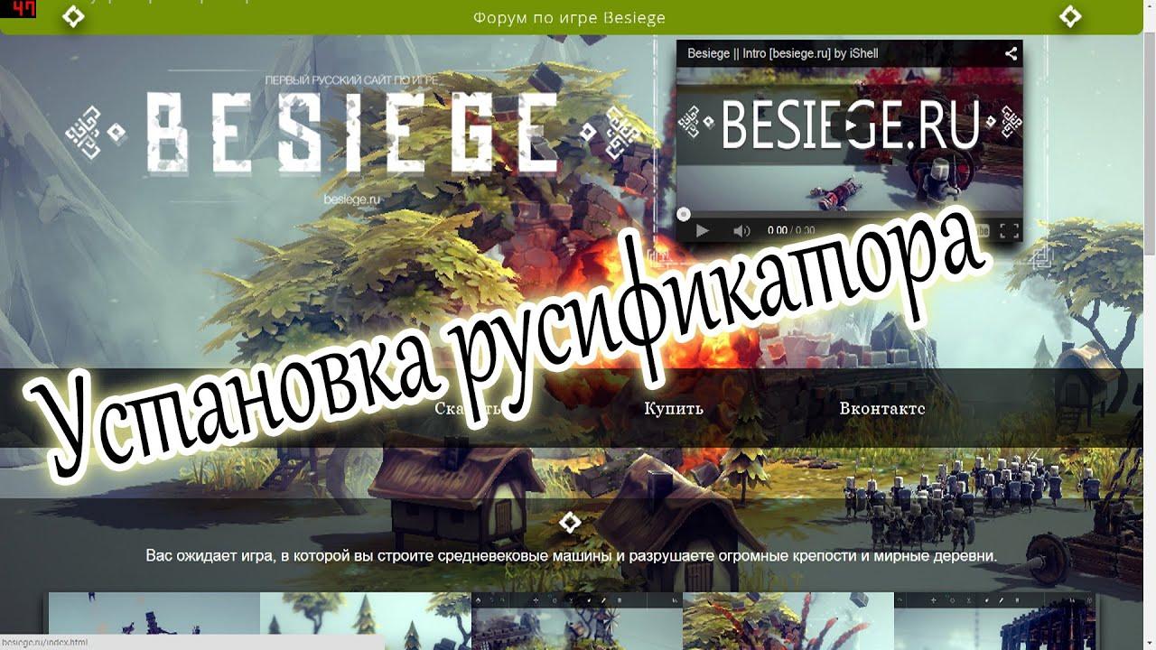 Игру besiege на российском 0 10