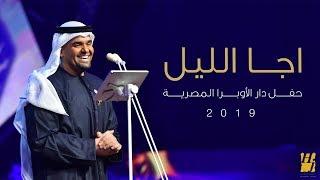 حسين الجسمي – اجا الليل (دار الأوبرا المصرية) | 2019