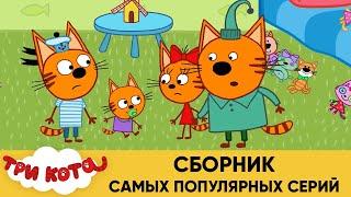 Три Кота | Сборник самых популярных серий | Мультфильмы для детей