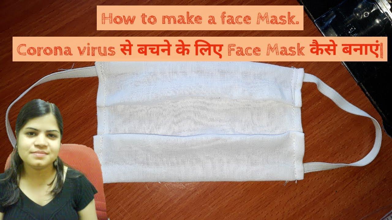 How to make Face Mask || Corona Virus से बचने के लिए चेहरे का Mask कैसे बनायें