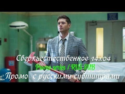 Кадры из фильма Сверхъестественное - 14 сезон 8 серия