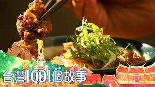 (網路搶先版)超狂牛肉飯 爌肉大飯糰 巷弄偏鄉的隱藏美味-台灣1001個故事-20190825【全集】