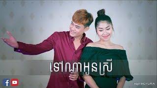 ទៅណាអូនស្រី - អៀង វុត្ថា & ឡុង រតនា | Tov Na Oun Srey - Eang Vutha & Long Rathana [Cover]