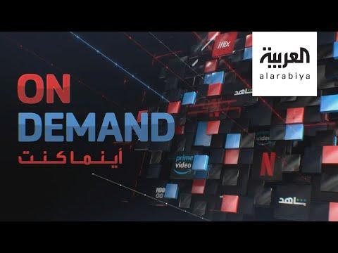 يرنامج On Demand | مداهمة إرهابيين في طائرة تضع -جوزيف غوردون- في مأزق في فيلم Flight 7500  - 18:00-2020 / 7 / 1