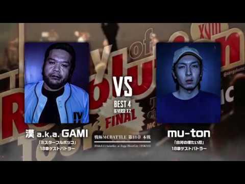 漢 a.k.a. GAMI vs mu-ton/戦極MCBATTLE第18章  BEST BOUT 1(2018.8.11)