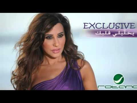 EXCLUSIVE Najwa Karam   Ykhallili Albak   نجوى كرم   يخليلي قلبك   YouTube