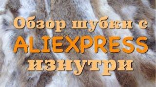 Шуба с AliExpress изнутри(В этом видео хочу показать что представляет собой шубка с aliexpress изнутри. Интересно? Подпишись ;) обзор шубы..., 2015-03-04T17:32:19.000Z)
