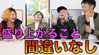 【超楽しい】お安く済ませて!チーム対抗揃えてAtoZ!!! thumbnail